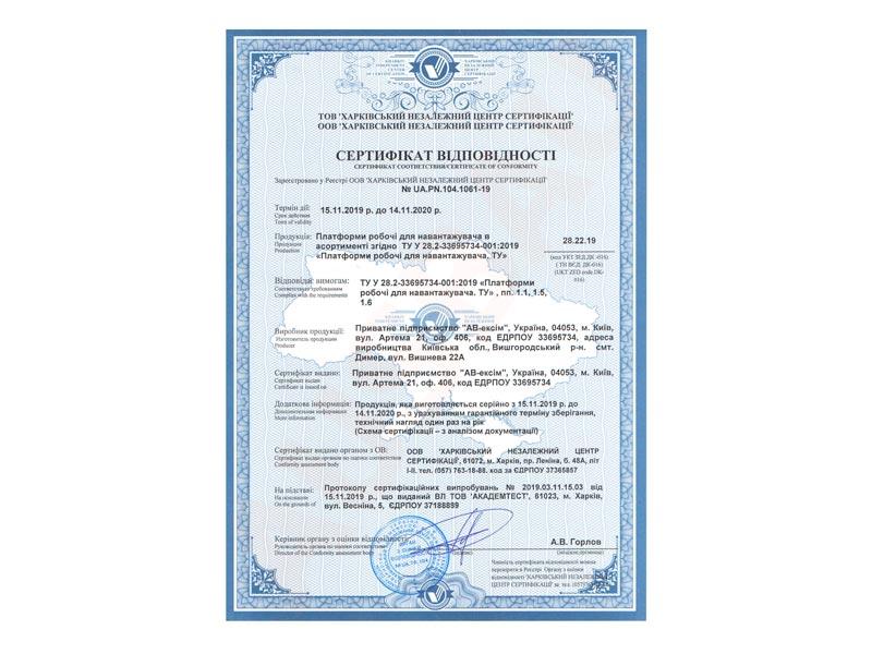 Korzina sertifikat 5